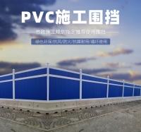 PVC施工围挡